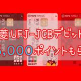 三菱UFJ-JCBデビットでポイント