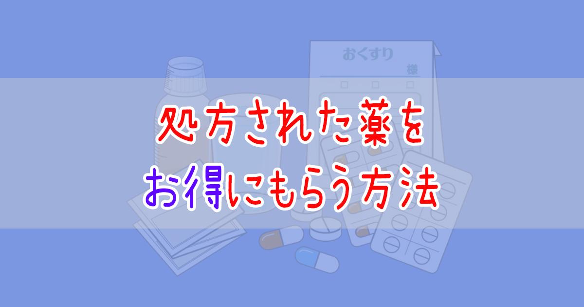 処方された薬をお得に貰う方法