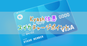 Kyash改悪-スイカチャージポイントがなくなる