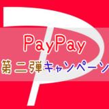 PayPay第二弾キャンペーン発表