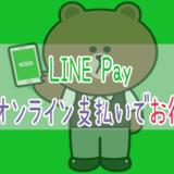 LINE Payのオンライン支払いでお得