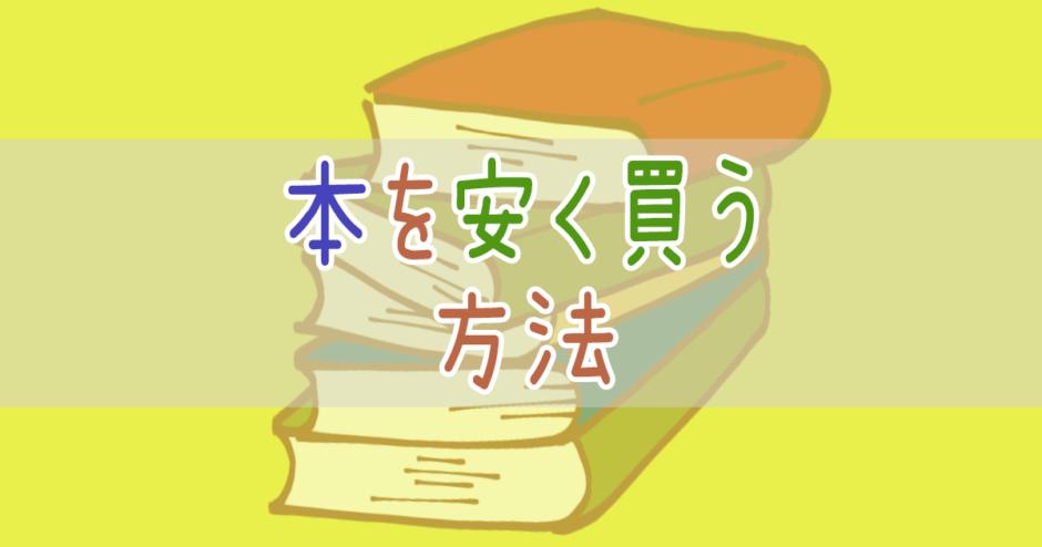 本を安く買う方法