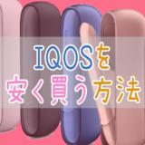 IQOSを安く買う方法
