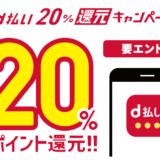 d払いキャンペーン(2019年7月)