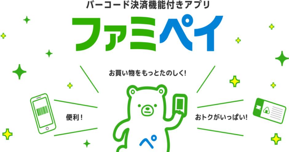ファミペイ-88億円キャンペーン