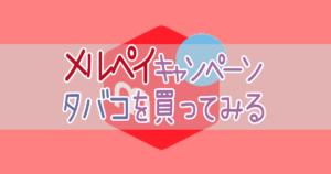 メルペイのニッポンの夏!最大70%ポイント還元!キャンペーン