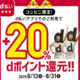 d払いキャンペーン(2019年8月)