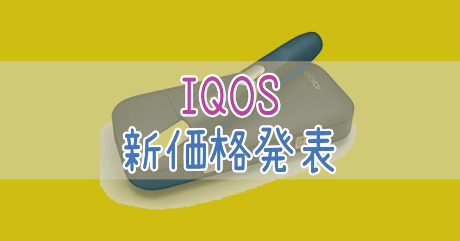 IQOSが新価格で安い