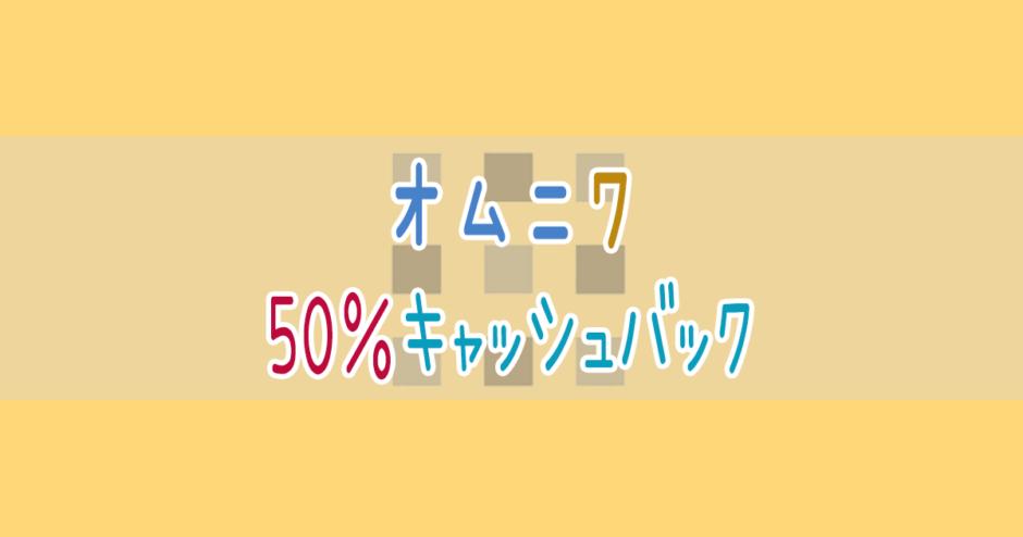 オムニ7(omini7)の初売りキャンペーン