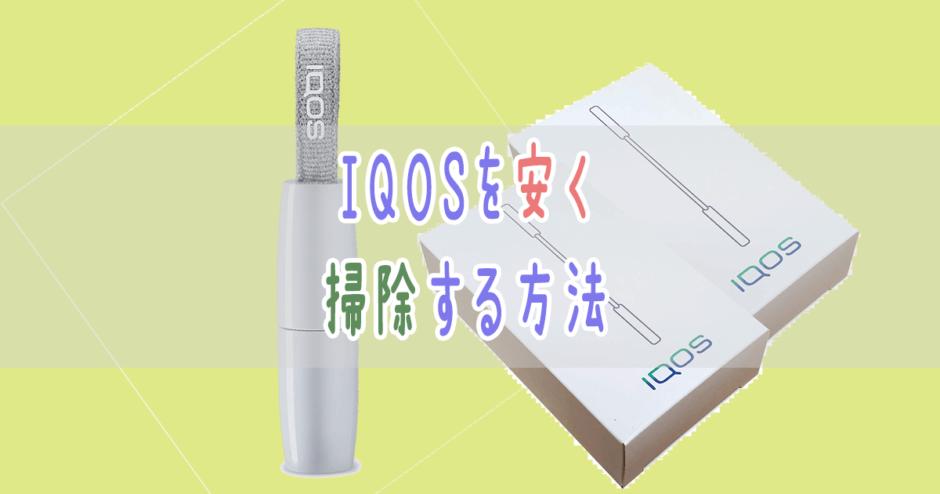 IQOSを安く掃除する方法
