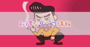 お得なタバコ情報