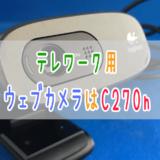 テレワークで使うウェブカメラは「C270n」がオススメ