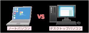 デスクトップパソコンとノートパソコンのどちらがお得