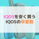 IQOSを安く買う方法-IQOSの早夏割(2020年)