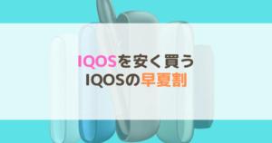 IQOSの早夏割