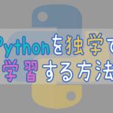 Pythonを独学で学習する方法