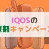 IQOSを安く買う方法-IQOSの夏割(2020年)