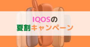 IQOSの夏割キャンペーン