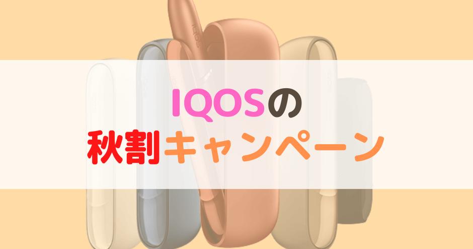 IQOSの秋キャンペーン