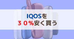 IQOSを安く買う
