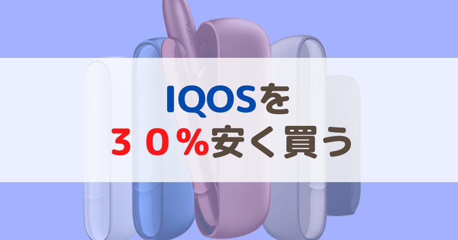 IQOSが3000円安く買える