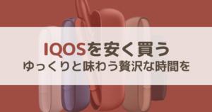 IQOSを安く買う方法-ゆっくりと味わう 贅沢な時間を